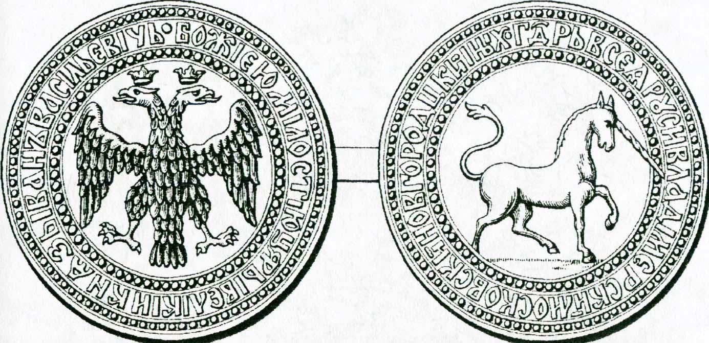 Печать Ивана IV с единорогом