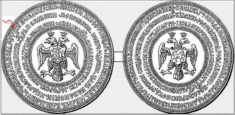 Печать Иоанна IV с таганрогом